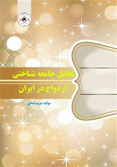 کتاب تحلیل جامعه شناختی ازدواج در ایران