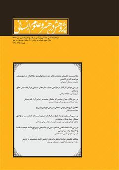 دانلود نشریه علمی - تخصصی پژوهش در هنر و علوم انسانی - شماره 10 (جلد اول)