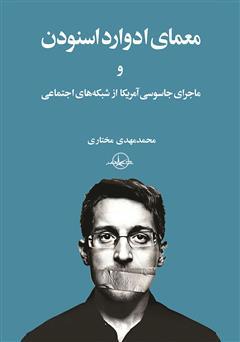 کتاب معمای ادوارد اسنودن و ماجرای جاسوسی آمریکا از شبکههای اجتماعی