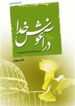 کتاب در آغوش خدا