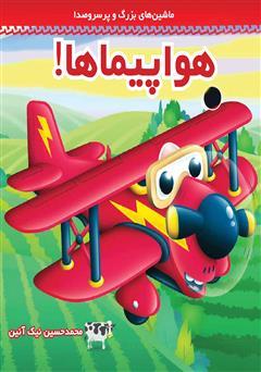 دانلود کتاب هواپیماها!