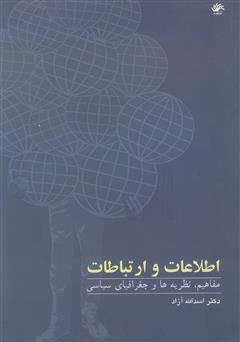 دانلود کتاب اطلاعات و ارتباطات: مفاهیم، نظریهها و جغرافیای سیاسی
