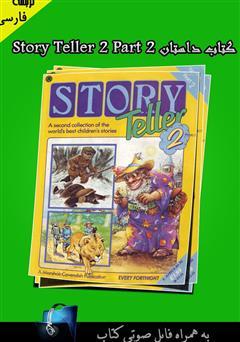 کتاب Story Teller 2 Part 2