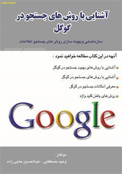 دانلود کتاب آشنایی با روش های جستجو در گوگل