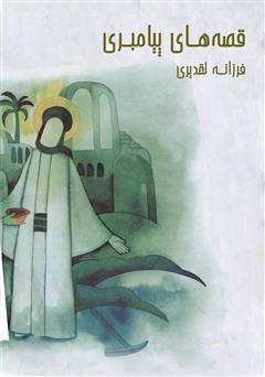 دانلود کتاب قصههای پیامبری