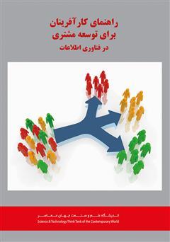 دانلود کتاب راهنمای کارآفرینان برای توسعهی مشتری در فناوری اطلاعات