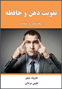 کتاب تقویت حافظه و ذهن (مختصر و مفید)