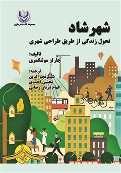 دانلود کتاب شهر شاد: تحول زندگی از طریق طراحی شهری