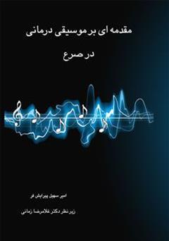 کتاب مقدمه ای بر موسیقی درمانی در صرع