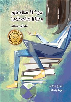دانلود کتاب من 12 سال دارم و دنیا را نجات دادم!