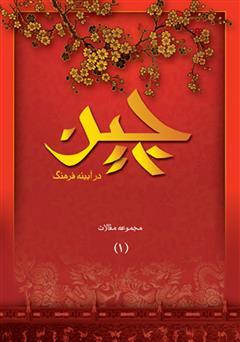 دانلود کتاب چین در آیینه فرهنگ