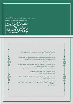 دانلود نشریه علمی - تخصصی مطالعات محیط زیست، منابع طبیعی و توسعه پایدار - شماره 4 (جلد اول)