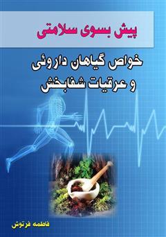 دانلود کتاب پیش بسوی سلامتی: خواص گیاهان داروئی و عرقیات شفابخش