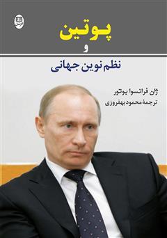 دانلود کتاب پوتین و نظم نوین جهانی