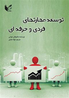 دانلود کتاب توسعه مهارتهای فردی و حرفهای
