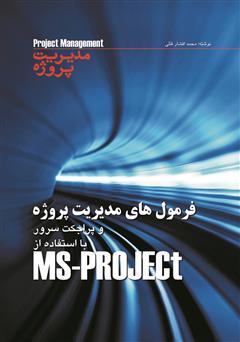 کتاب فرمول های مدیریت پروژه قابل استفاده در MS-Project و پراجکت سرور