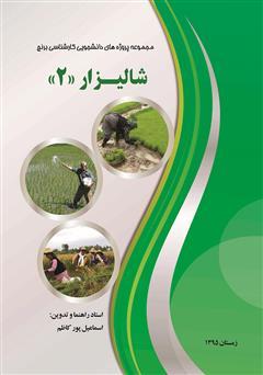 کتاب شالیزار 2: مجموعه پروژه های دانشجویی کارشناسی برنج