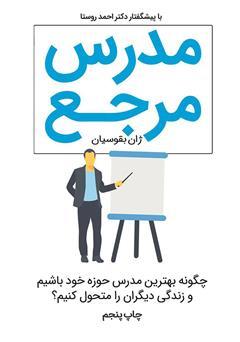 دانلود کتاب صوتی مدرس مرجع: چگونه بهترین مدرس حوزه خود باشیم و در زندگی دیگران تحول ایجاد کنیم؟