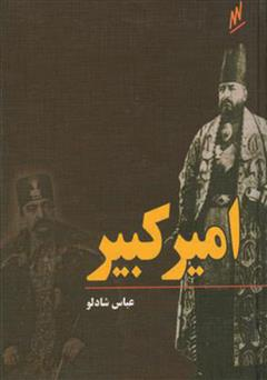 دانلود کتاب امیرکبیر