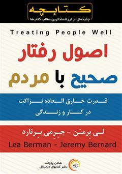 دانلود خلاصه کتاب اصول رفتار صحیح با مردم