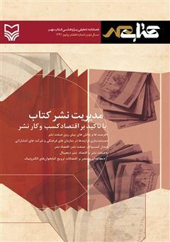 دانلود فصلنامه تحلیلی پژوهشی کتاب مهر - شماره هفتم