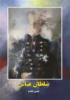 دانلود کتاب سلطان عباس