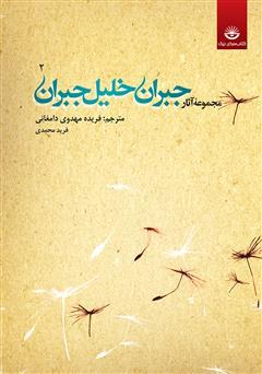 دانلود کتاب مجموعه آثار جبران خلیل جبران - جلد دوم