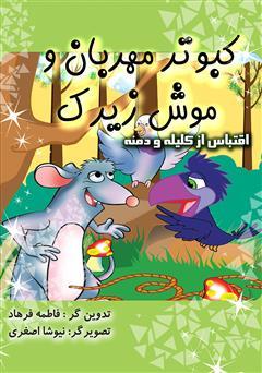 کتاب کبوتر مهربان و موش زیرک