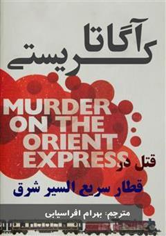 کتاب رمان قتل در قطار سریع السیر شرق