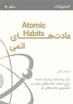 دانلود کتاب صوتی عادتهای اتمی