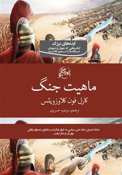 دانلود کتاب در باب ماهیت جنگ