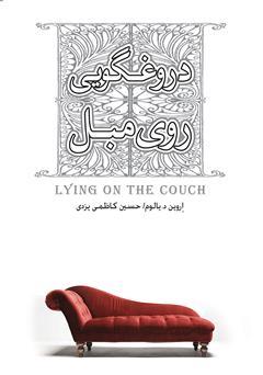 دانلود کتاب دروغگویی روی مبل