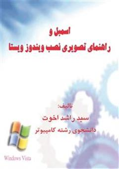 کتاب اسمبل کامپیوتر و راهنمای نصب ویندوز ویستا