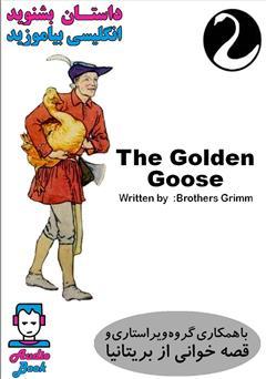 دانلود کتاب صوتی The Golden Goose (غاز طلایی)