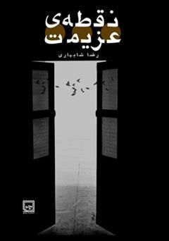 دانلود کتاب نقطه عزیمت: مجموعه ی هفت داستان