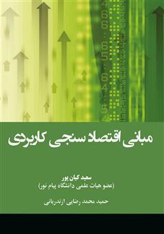دانلود کتاب مبانی اقتصاد سنجی کاربردی