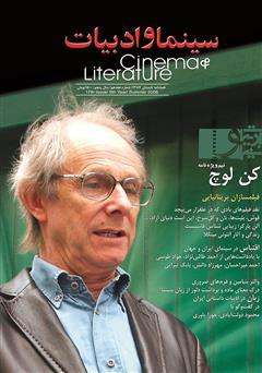 دانلود مجله سینما و ادبیات - شماره 17