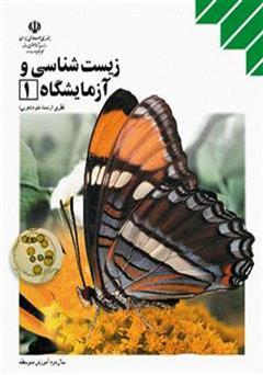 کتاب زیست شناسی و آزمایشگاه 1