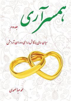 کتاب همسر آری (جلد 2) - میان سالی پرتلاش برای دوران آرامش
