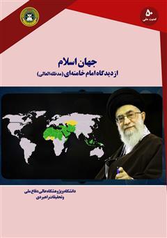 دانلود کتاب جهان اسلام از دیدگاه امام خامنهای (مدظلهالعالی)