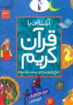 کتاب شرح و ترجمه جزء بیستم و سوم - آشنایی با قرآن کریم برای نوجوانان