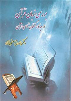 کتاب بررسی زبان قرآن از دیدگاه گفتمان شناسی قرآن