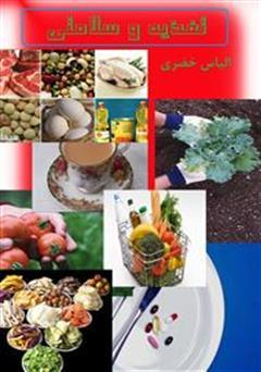 دانلود کتاب تغذیه و سلامتی