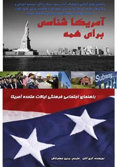 کتاب آمریکا شناسی برای همه (راهنمای اجتماعی فرهنگی ایالات متحده آمریکا)