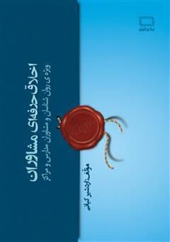 کتاب اخلاق حرفه ای مشاوران ویژه روانشناسان و مشاوران مدارس و مراکز