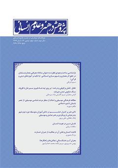دانلود نشریه علمی - تخصصی پژوهش در هنر و علوم انسانی - شماره 12