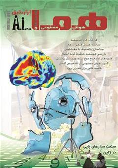 کتاب مجله هما - شماره 4
