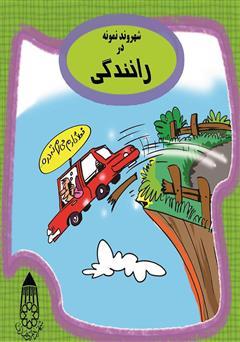 دانلود کتاب صوتی شهروند نمونه در رانندگی