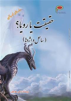 کتاب حقیقت یا رویا؟ (ساحل و اژدها)