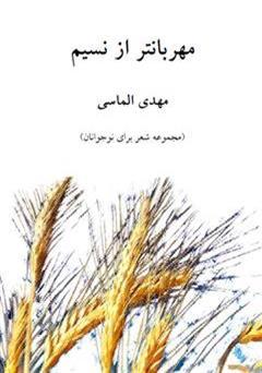 کتاب مهربان تر از نسیم - مجموعه شعر